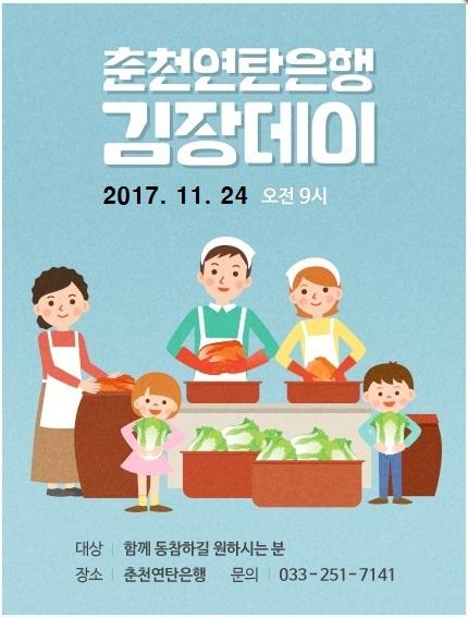 2017년 김장데이.jpg