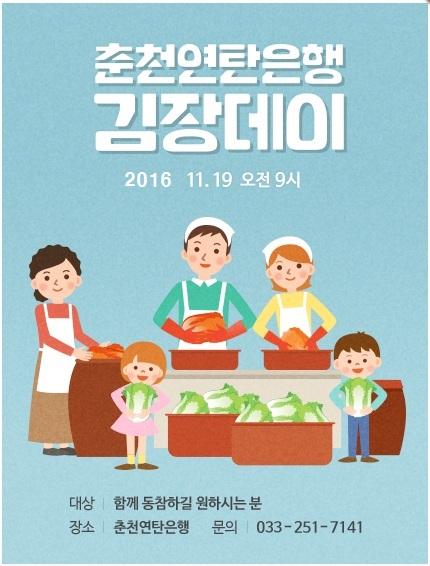 2016년 김장데이.jpg